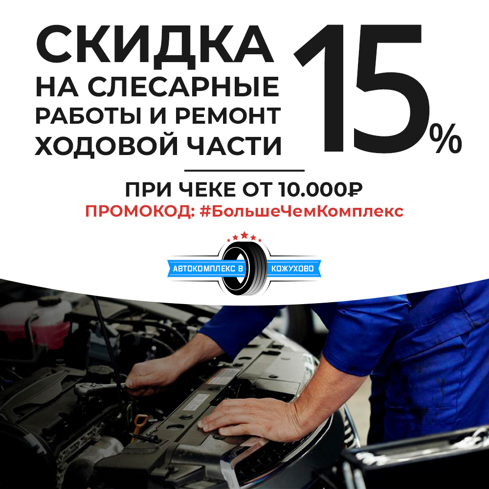 Скидка на слесарные работы и ремнт ходовой 15% Кожухово, Новокосино