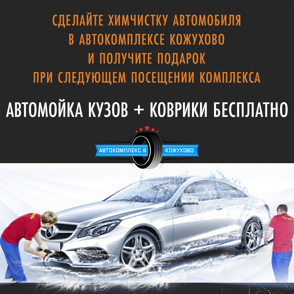 Химчистка салона, сухой туман Кожухово, Новокосино