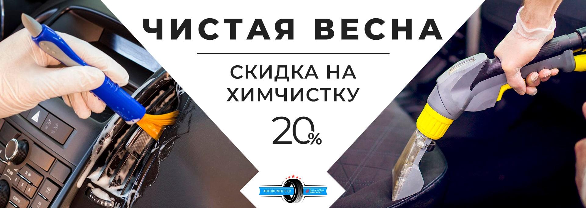 Скидки каждый день   Химчистка салона   Автокомплекс Кожухово Новокосино