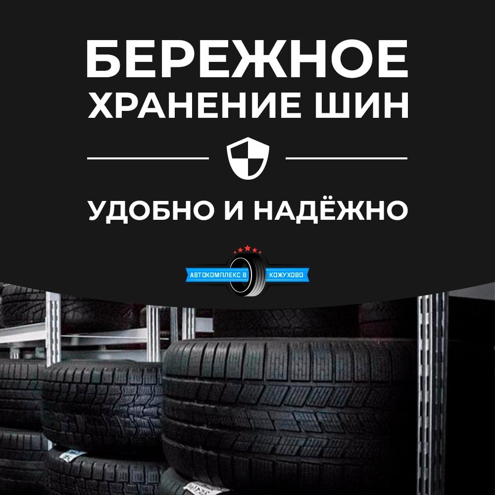 Сезонное хранение резины Кожухово, Новокосино
