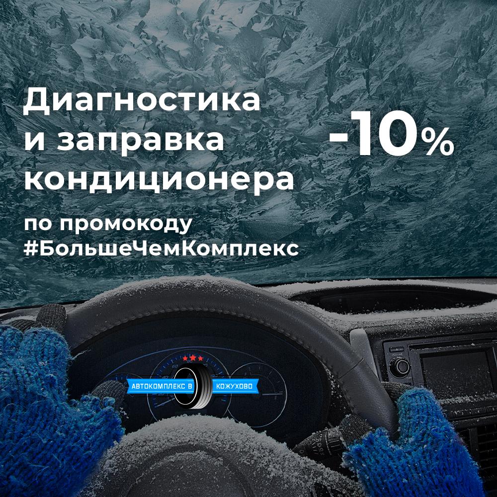 Заправка автокондиционера Кожухово, Новокосино
