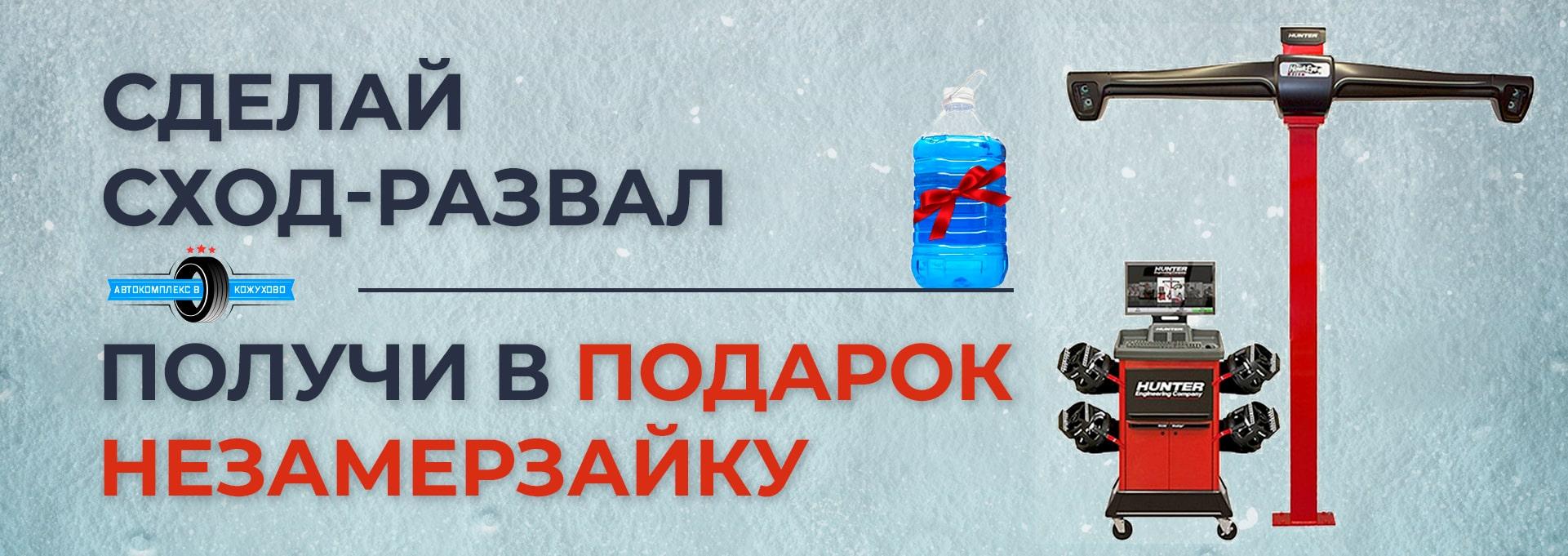 Сделай сход развал и получи незамерзайку в подарок | Автокомплекс Кожухово Новокосино