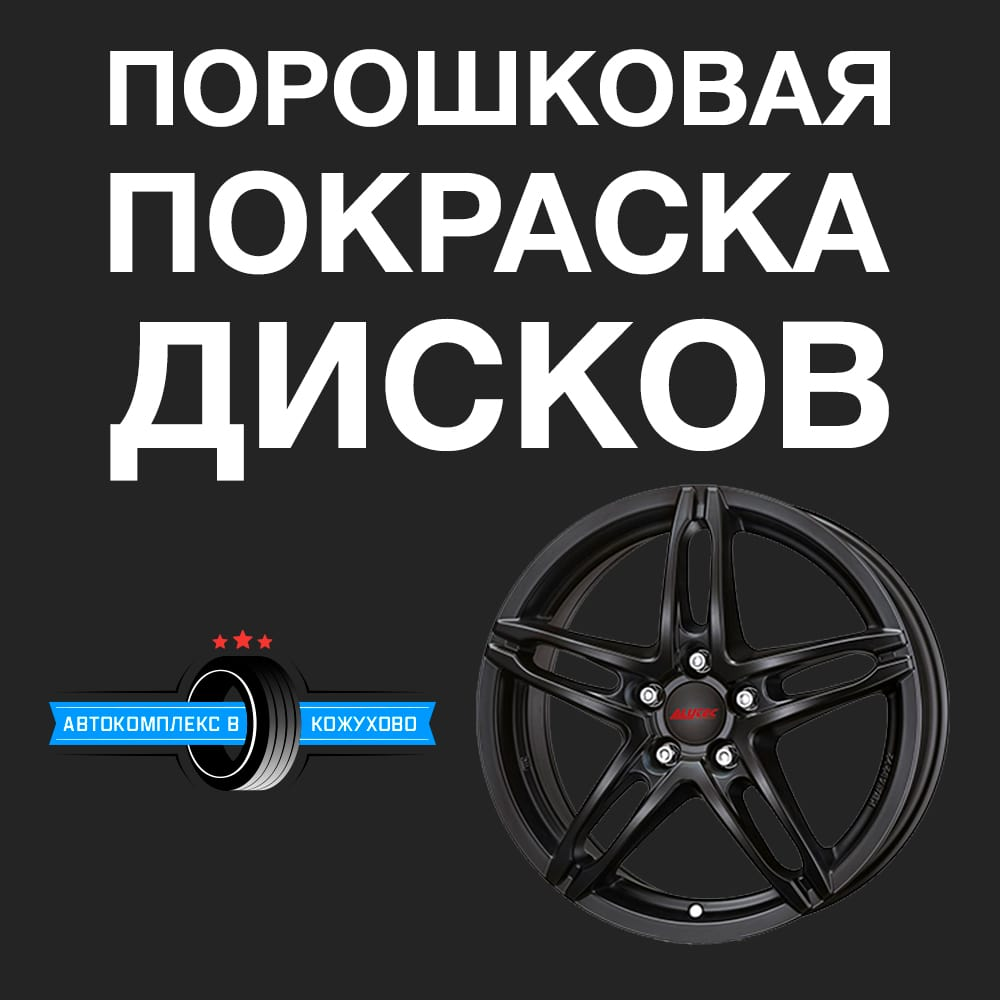 Порошковая покраска дисков Кожухово, Новокосино