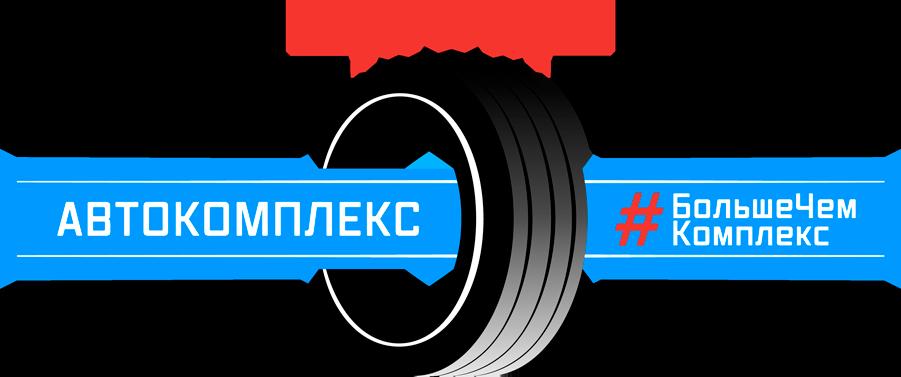 АвтоКомплекс Кожухово | Новокосино